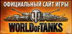 Официальный сайт World of Tanks
